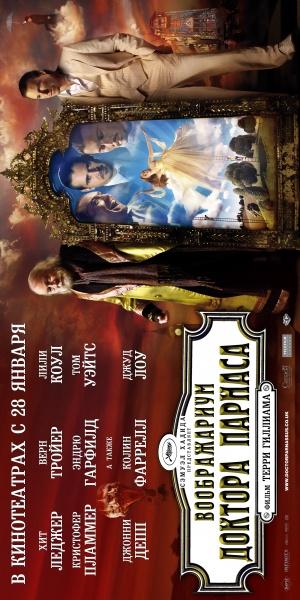 The Imaginarium of Doctor Parnassus 2500x5000