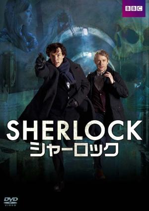 Sherlock 800x1128