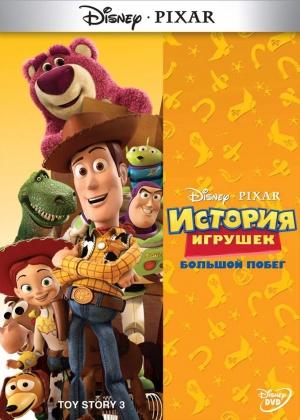 Toy Story 3 678x949