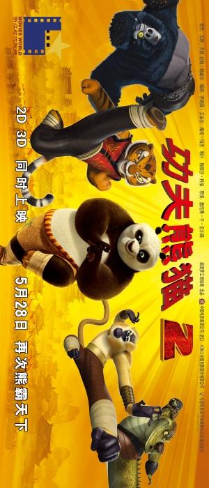 Kung Fu Panda 2 2143x5000