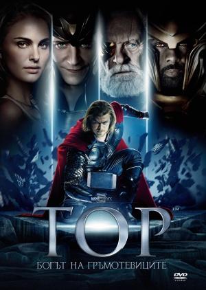 Thor 1545x2175