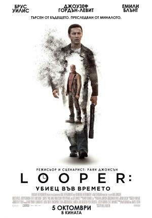 Looper 2161x3106