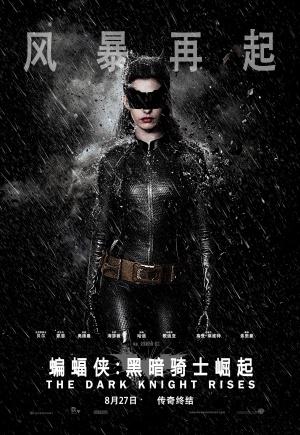 Batman: El caballero de la noche asciende 2071x3000
