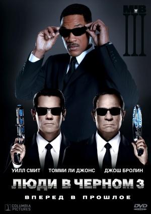 Men in Black 3 1536x2175