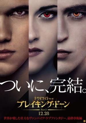 The Twilight Saga: Breaking Dawn - Part 2 533x755