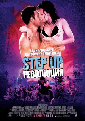 Step Up Revolution 950x1344