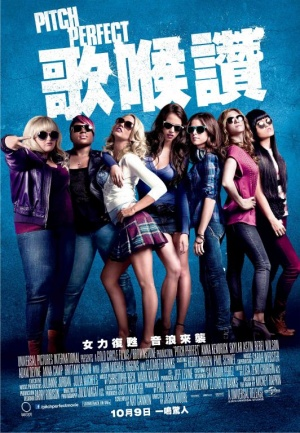 Pitch Perfect 532x768