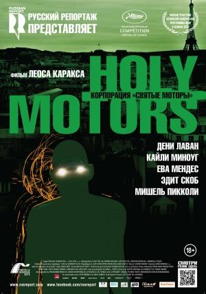 Holy Motors 1000x1424