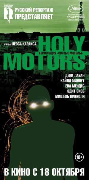 Holy Motors 587x1183