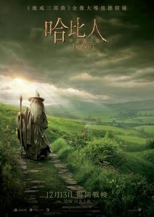 The Hobbit: An Unexpected Journey 700x985