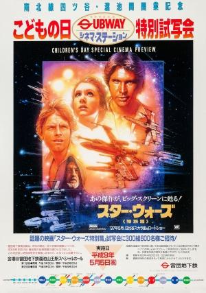 Star Wars 2043x2909