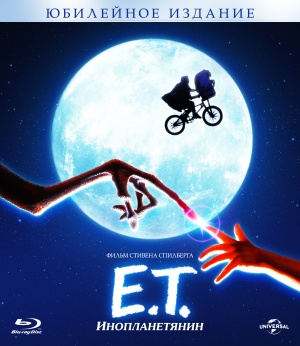 E.T. the Extra-Terrestrial 1513x1746