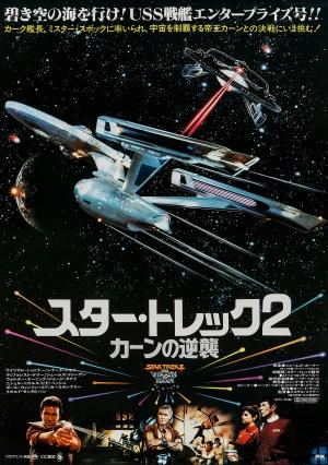 Star Trek II: The Wrath of Khan 2095x2977