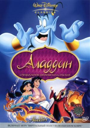 Aladdin 3019x4316