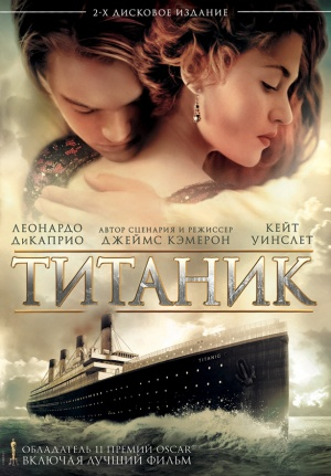 Titanic 614x882