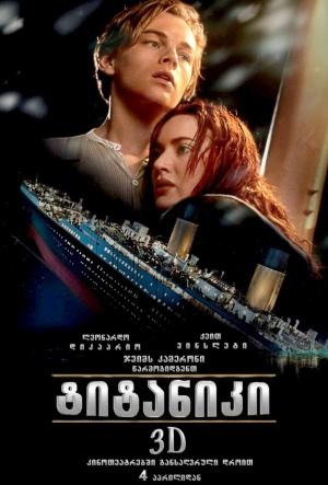Titanic 800x1182