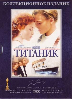 Titanic 2202x3018
