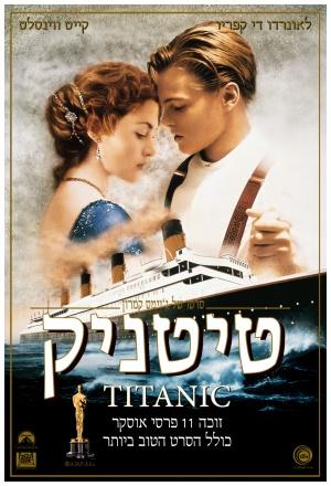 Titanic 1041x1528