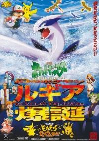 Pokémon 2: Die Macht des Einzelnen poster