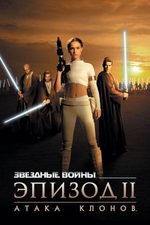Star Wars: Episodio II - El ataque de los clones 595x893