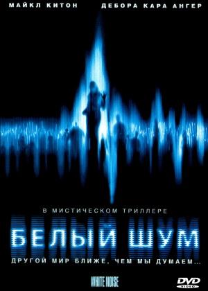 White Noise - Schreie aus dem Jenseits 1740x2436