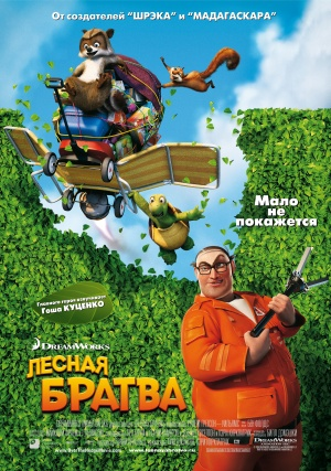 Over the Hedge 3515x5000