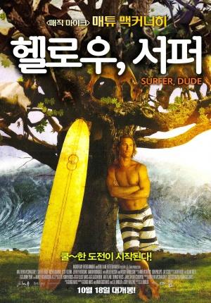 Surfer, Dude 1978x2835