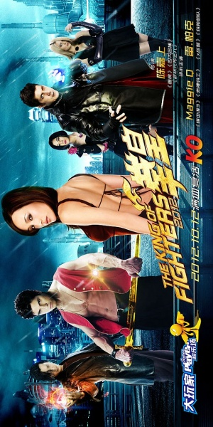 The King of Fighters 571x1142