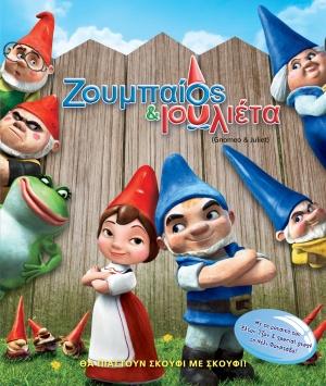 Gnomeo & Julia 1435x1696