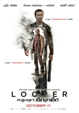 Looper 672x960