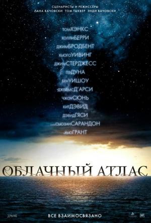 Cloud Atlas 648x960
