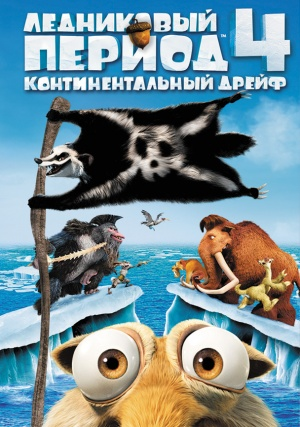 Ice Age 4 - Voll verschoben 608x866