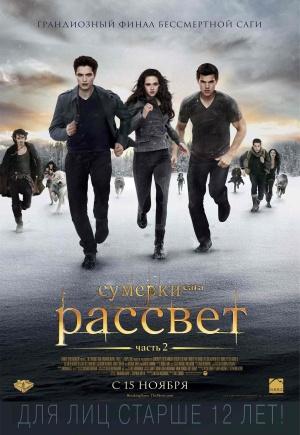 The Twilight Saga: Breaking Dawn - Part 2 1947x2820