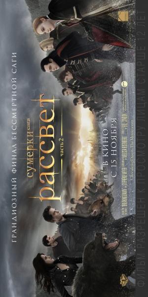 The Twilight Saga: Breaking Dawn - Part 2 2500x5000