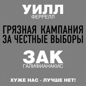 En campaña todo vale 5000x5000