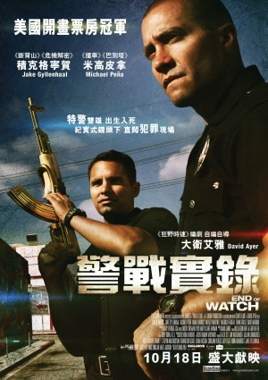 End of Watch 1929x2730