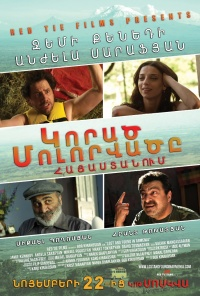Lost and Found in Armenia poster