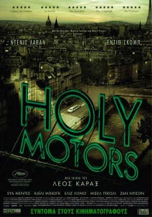 Holy Motors 1985x2835