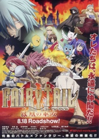 Gekijouban Fairy Tail: Houou no miko poster