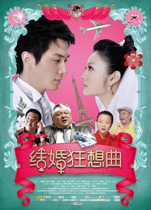 Rhapsody of Marriage Poster