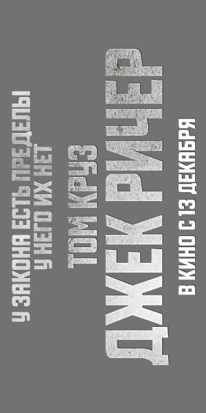 Jack Reacher 2500x5000