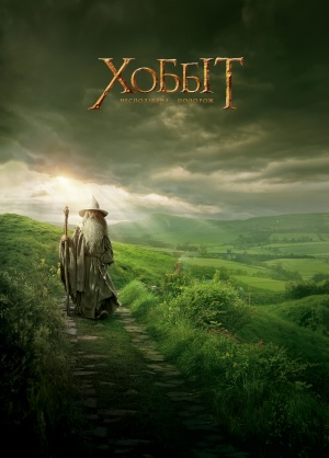 The Hobbit: An Unexpected Journey 3587x5000