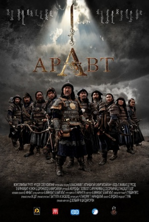 Aravt: Ten Soldiers of Chinggis Khaan Poster