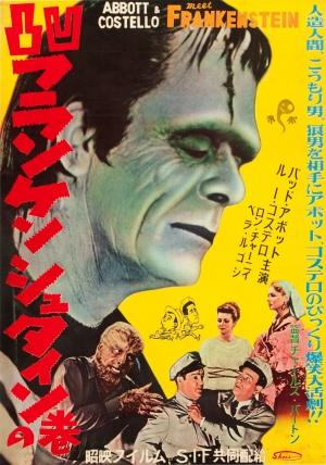 Bud Abbott Lou Costello Meet Frankenstein 1972x2815