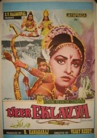 Ekalavya poster
