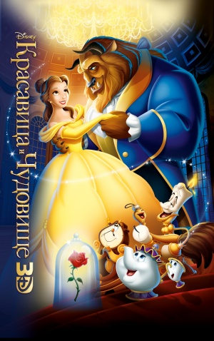 Beauty and the Beast 3137x5000