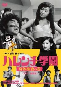 Heisei harenchi gakuen poster