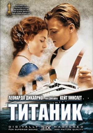 Titanic 706x1000