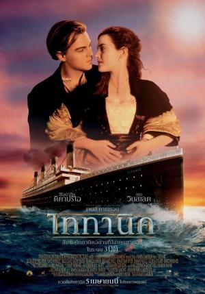 Titanic 800x1143