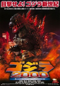 Godzilla 2000 poster